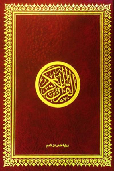 ورق عمل درس تلاوة سورة يونس من آية ( 54 ) إلى آية ( 70 ) مادة قرأن1 ثانوى مقررات 1442هـ