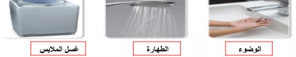 إستعمالات الماء الطاهر