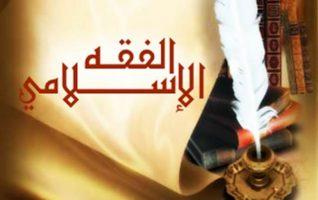 مهارات درس الهيئات والمجامع الفقهية مادة الفقة 3 الصف الثانوى مقررات 1442 هـ