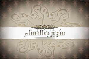حل أسئلة درس سورة النساء( 116 – 121 ) مادة التفسير2