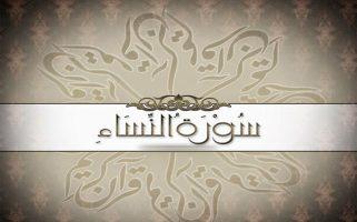 حل أسئلة درس سورة النساء( 60 – 63 ) مادة التفسير2نظام المقررات العام الدراسي 1442 هـ