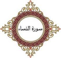 أوراق عمل درس سورة النساء ( 27 – 30 )