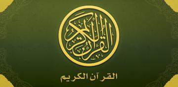 تحضير درس سورة النبأ (6-8) مادة القرآن الكريم الصف الثالث الإبتدائى الفصل الأول 1442 هـ