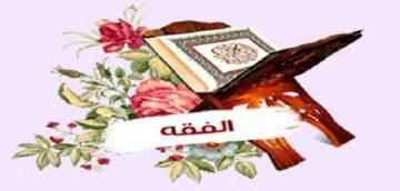تحضير درس صناديق الأمانات مادة الفقة 3 الصف الثانوى مقررات 1442 هـ