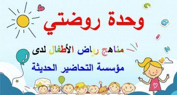 تحضير حلقة شكر الله على النعم بالطريقة الإستقصائية وحدة روضتي رياض أطفال