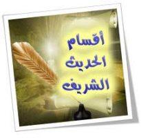 تحضير الوزارة درس حفظ الله تعالى للسنة النبوية مادة حديث1 ثانوى مقررات 1442هـ