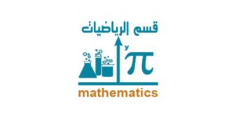 تحضير عين درس احتمالات الحوادث المركبةمادة الرياضياتثالث متوسط الفصل الدراسي الاول عام 1442هـ