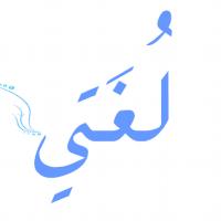 تحضير درس حرف (ل) مادة لغتي الصف الأول الإبتدائي الفصل الدراسي الأول 1442 هـ