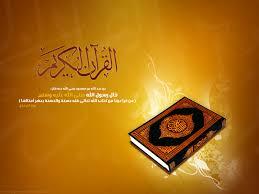 مهارات درس تلاوة سورة الإسراء من آية ( 89 ) إلى آية ( 111 ) مادة قرأن1 ثانوى مقررات 1442هـ
