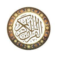 تحضير عين درس تلاوة سورة الإسراء من آية ( 89 ) إلى آية ( 111 ) مادة قرأن1 ثانوى مقررات 1442هـ