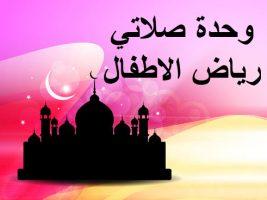 تحضير حلقة الصلاة الركن الوحيد اللذي يؤدية المسلم في كل أحواله بالطريقة الإستقصائية وحدة صلاتي رياض أطفال