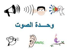 تحضير حلقة مفهوم الصوت بالطريقة الإستقصائية وحدة الصوت رياض أطفال