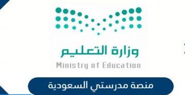 منصة مدرستي مادة لغتي صف أول متوسط فصل دراسي اول 1442 - 2021