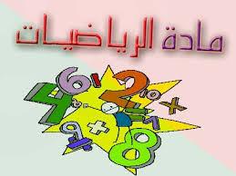 منصة مدرستي مادة رياضيات 3 مقررات عام 1442 - 2021 هـ