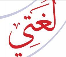 تحضير الوزارة لدرس وطني السعودية مادة لغتي الصف الثالث كبيرات الفصل الدراسي الأول العام الدراسي 1442هـ