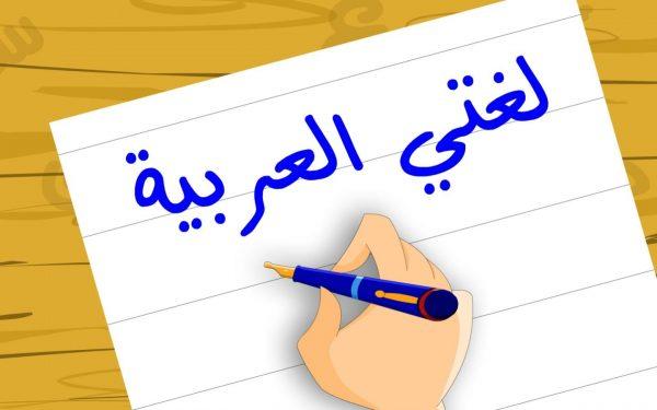 الفاقد التعليمي مادة لغتى الصف الثانى الإبتدائى فصل دراسي اول 1442 هـ