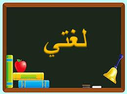 أوراق عمل لدرس بلادي مادة لغتي الصف الثالث كبيرات الفصل الدراسي الأول العام الدراسي 1442هـ