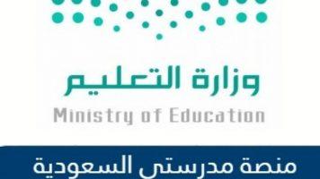 منصة مدرستي مادة الرياضيات 3 مقررات 1442-2021