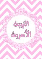 تحضير مادة تربية اسرية صف سادس ابتدائى فصل دراسى ثاني 1442 هـ
