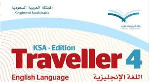 منصة مدرستي مادة ترافيلر TRAVELLER (5) مقررات 1442-2021