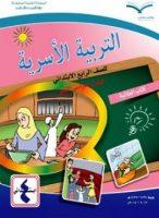 منصة مدرستي درس العيدان مادة التربية الأسرية صف أول ابتدائي فصل دراسي ثاني 1442-2021