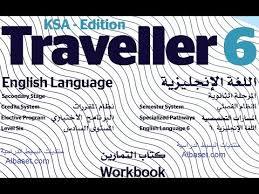 منصة مدرستي مادة ترافيلر TRAVELLER (6) مقررات 1442-2021