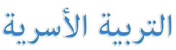 تحضير مادة تربية اسرية صف ثاني ابتدائى فصل دراسى ثاني 1442 هـ