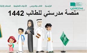 منصة مدرستي مادة علوم إدارية 1 مقررات 1442-2021