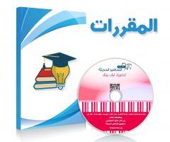 منصة مدرستي درس الكتابة والشعر مادة تاريخ مسار العلوم الإنسانية مقررات 1442-2021