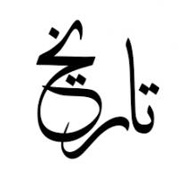 منصة مدرستي درس الأمام محمد بن مسعود مادة تاريخ مسار العلوم الإنسانية مقررات 1442-2021