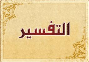 أوراق عمل درس تفسير سورة هود الآيات 116 - 119 مادة تفسير 1 مقررات 1442 هـ