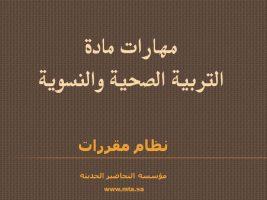 مهارات درس الموالح مادة التربية الصحية والنسوية مقررات عام 1442هـ
