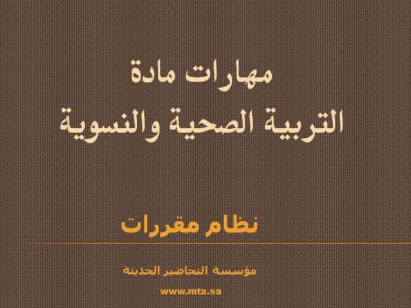 مهارات درس العادات الغذائية بين الخطأ والصواب مادة التربية الصحية والنسوية مقررات عام 1442هـ