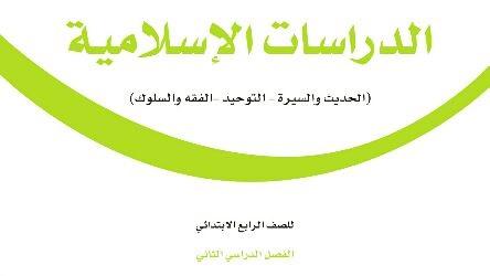عروض بوربوينت درس آداب المسجد مادة الدراسات الاسلامية الصف الرابع الابتدائي
