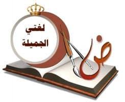 تحضير بندر الحازمي لغتي الصف السادس الإبتدائي الفصل الدراسي الثاني لعام 1442 هـ