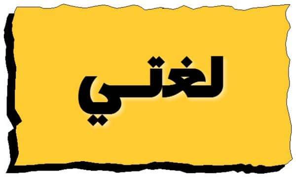 حقيبة انجاز المعلم والمعلمة بندر الحازمي لغتي الصف الأول متوسط الفصل الدراسي الثاني لعام 1442 هـ