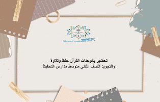 تحضير بالوحدات القرآن حفظ وتلاوة والتجويد الصف الثاني متوسط مدارس التحفيظ