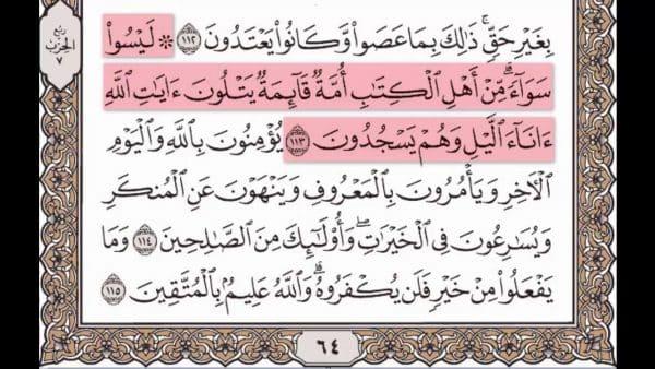 مهارات درس سورة آل عمران من 113 - 115 مادة التفسير 2 نظام مقررات الفصل الدراسي الثاني 1442 هـ