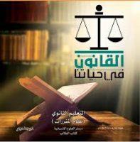 تقرير منصة مدرستي مادة القانون في حياتنا مقررات للعام الدراسي 1442هـ