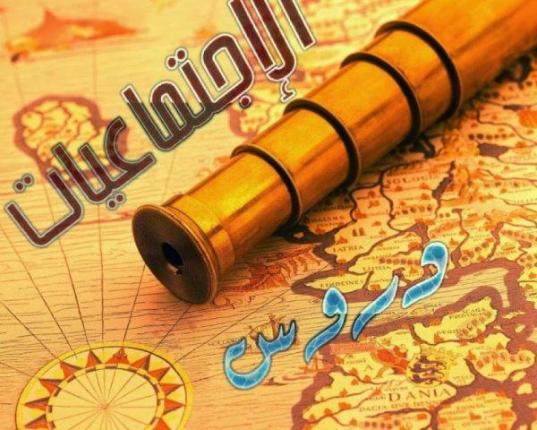 حل أسئلة درس المملكة العربية السعودية والقضايا الدولية مادة إجتماعيات مقررات لعام 1443هـ