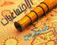تحضير الوزارة درس الإمكانات الاقتصادية في العالم العربي مادة إجتماعيات مقررات لعام 1443هـ