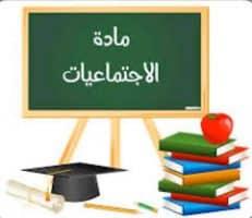 مهارات درس المملكة العربية السعودية والقضايا العربية مادة إجتماعيات مقررات لعام 1443هـ