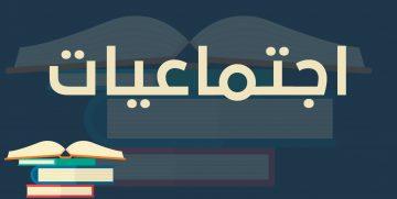 تحضير الوزارة درس المملكة العربية السعودية والقضايا العربية مادة إجتماعيات مقررات لعام 1443هـ