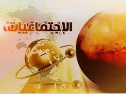 تحضير عين درس المملكة العربية السعودية والقضايا الإسلامية مادة إجتماعيات مقررات لعام 1443هـ