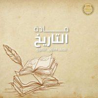 تحضير درس نشأة التدوين التاريخى عند المسلمين تاريخ مقررات لعام 1443هـ