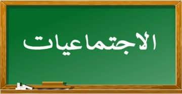 حل اسئلة مادة الاجتماعيات الصف اول متوسط الفصل الدراسي الاول 1443هـ