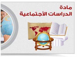 تحضير الوزارة درس أركان الحــــوار الدراسات الاجتماعية اول متوسط فصل دراسي اول 1443 هـ