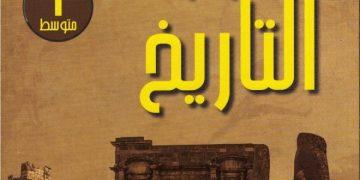 تحضير درس أسواق العرب تاريخ مقررات لعام 1443هـ