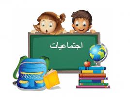 حل اسئلة مادة الاجتماعيات الصف اول متوسط الفصل الدراسي الاول 1443ه