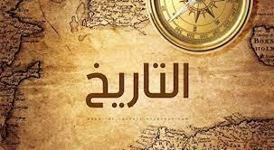 بور بوينت درس الشخصية العربية تاريخ مقررات لعام 1443هـ
